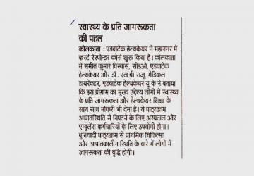 Dainik Jagran 5 October 2015 Pg 5