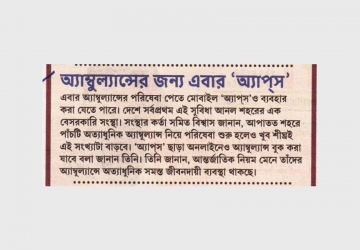 Ebela 16 April,2015 Pg6