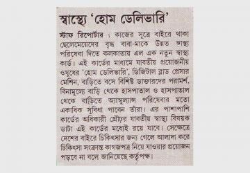 Sangbad Pratidin 24.05.12 (Pg 08)