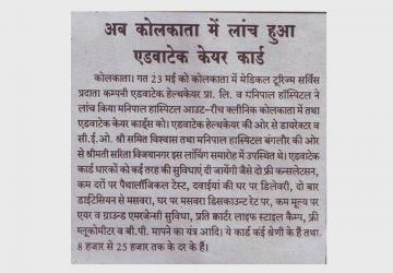 Sutrakar (Kolkata) 11.06.12 (Pg 04)